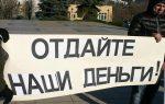 """Плакат """"отдайте наши деньги"""""""