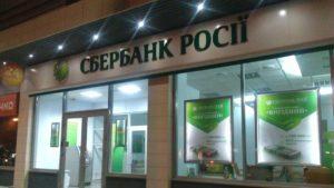 Сбербанк в Украине, отделение