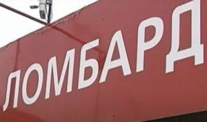 Ломбарды в Украине