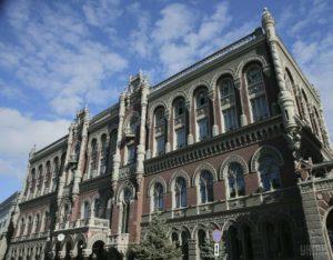 Главный офис НБУ