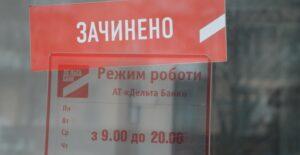 Ликвидация Дельта Банк