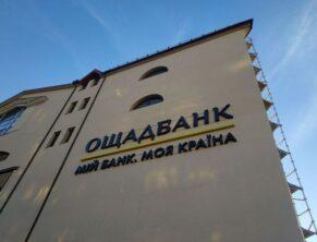 Закрытие отделений банков